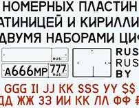 License Plate RUS