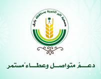 وقف بر الوالدين الخيري-جمعية البر محافظة بارق