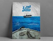 El Rayes Sameh (Movie Poster)