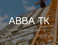 Разработка сайта для ABBA