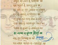 #LordKrishna #Calligraphy