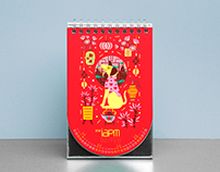 Chinese New Year 2018 / Calendar Illustration