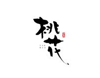 日式书法字体