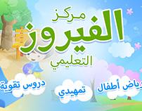 Al-Fayrooz