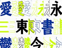 Hong Kong Headline Type