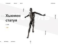 RUDA - product design