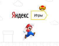 Яндекс.Игры