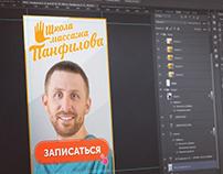 Баннер Яндекс Директ для школы массажа Панфилова.