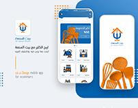 baytalsuniea app (ui.ux)