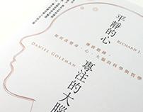 天下雜誌 - 平靜的心,專注的大腦 Altered Traits 書籍裝幀設計