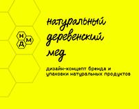 натуральный деревенский мед - дизайн-концепт бренда