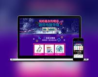 富连网flnet-白色情人游戏电脑专场
