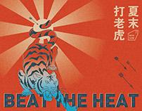 夏末打老虎 Beat The Heat