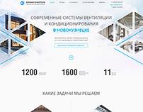 Landing page | Продажа систем вентиляции
