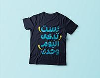 تايبجرافي&typography - لست تبكي اليوم وحدك