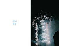 cihua/呲花