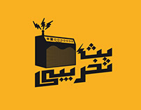 بث تخريبي - bath takherby band logo