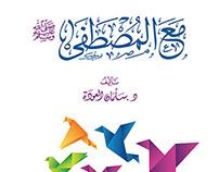 مع المصطفى | د. سلمان العودة