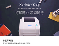 Xprinter UI Design upgrade to colorful