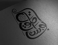 AswatPost Site Logo (Concept)