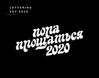 Lettering Set 2020.