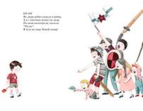 Иллюстрации к стихотворениям