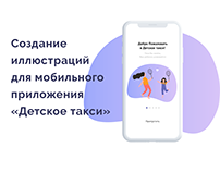 """Illustrations 