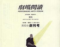 Performing Arts Forum 10th Special Edition