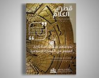 Qatr Al kalam issu2 مجلة قطْر الكلام
