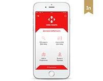 Новая Почта App