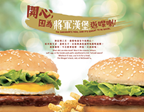 McDonald Limited Offer Burger Campaign: Shogun
