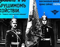 Черная Сотня - Posters and covers