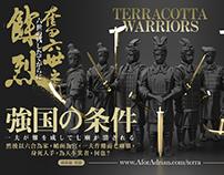 《奮六世之餘烈》 《Terracotta Warriors》