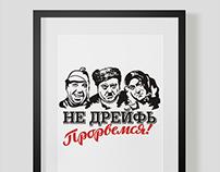 Heroes of the Soviet comedies. Pop art typographics.