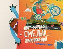 Ёжики-ХрабрЁЖики