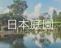 日本庭園  -  Japanese garden