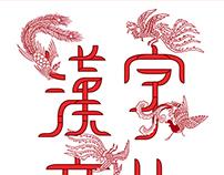 漢字文化|Hanzi Culture