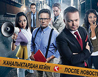 KTK TV-channel promo, 2014