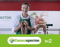 Perekrestok — Second Campaign