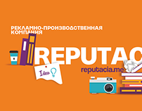 Reputacia, advertising agency in Sochi
