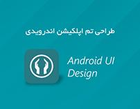 Android App UI Design - Hamyari