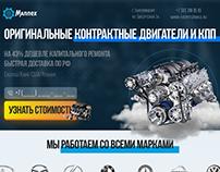 Веб Дизайн landing page Автозапчасти