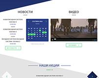 Сайт РВА