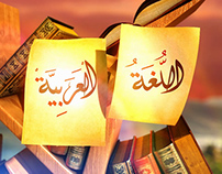 Arabic Intro for lessons at ALTARBAWYA T.V