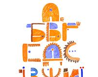 Maria Pryimachenko Font