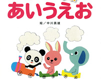 "Educational picture book""あいうえお"""