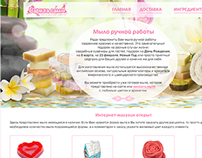 Сайт мыла ручной работы
