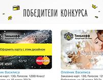 Приложения для кредитных карт Тинькофф