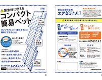 【チラシ、パッケージデザイン】エアざぶとん(和弘プラスチック工業株式会社様)
