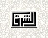 Al Sharq Logotype | الشـــــرق